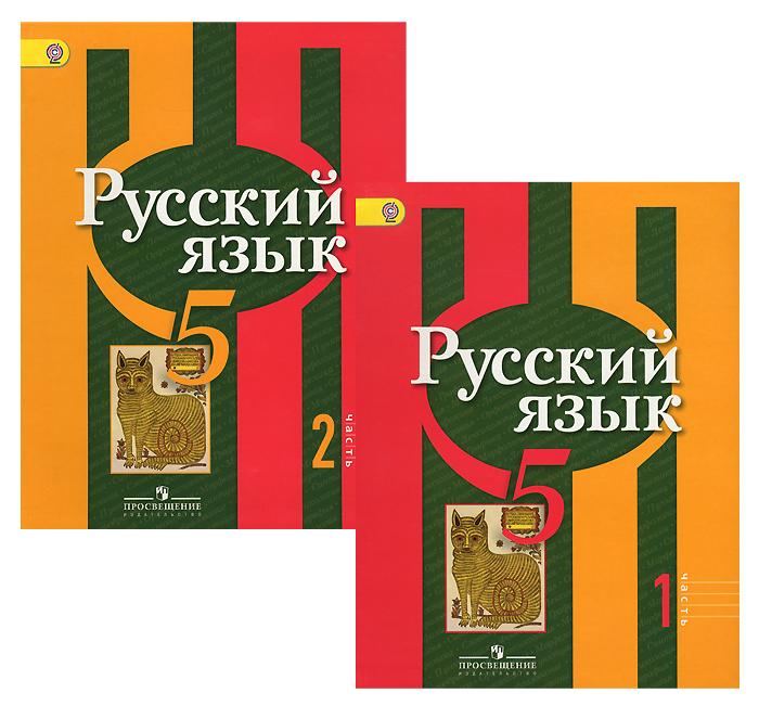 Гдз по русскому языку 5 класс александрова 2 часть ответы