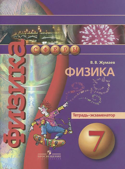 ГДЗ по Физике за 7-9 класс: Пёрышкин А.В. (сборник задач)