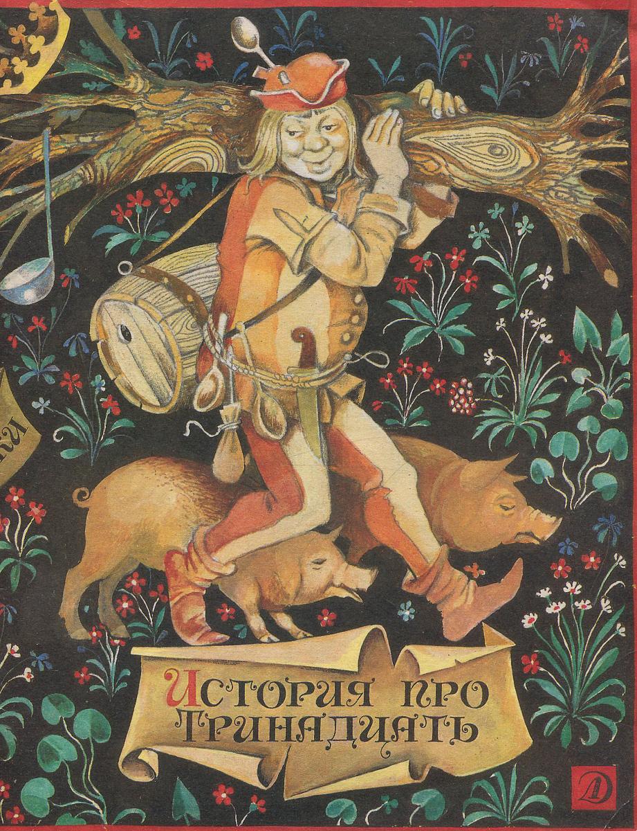 История одного города - az lib ru