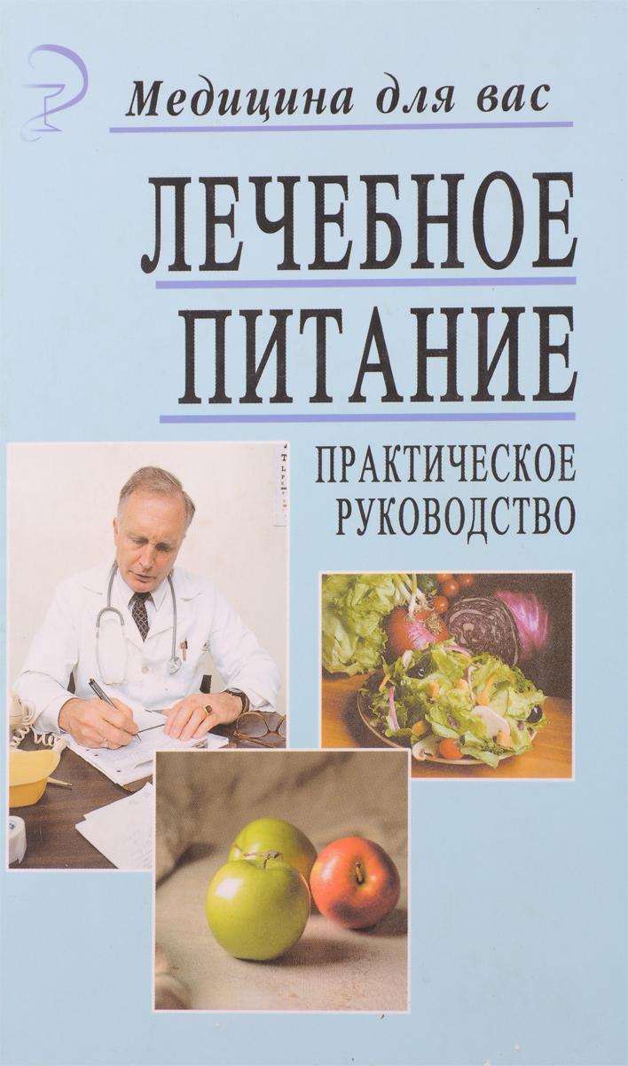 Медицинские Книги О Диетах. Диетология - Барановский Ю.А.