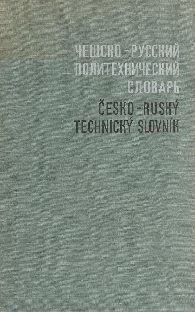 русско чешский технтческиц словарь