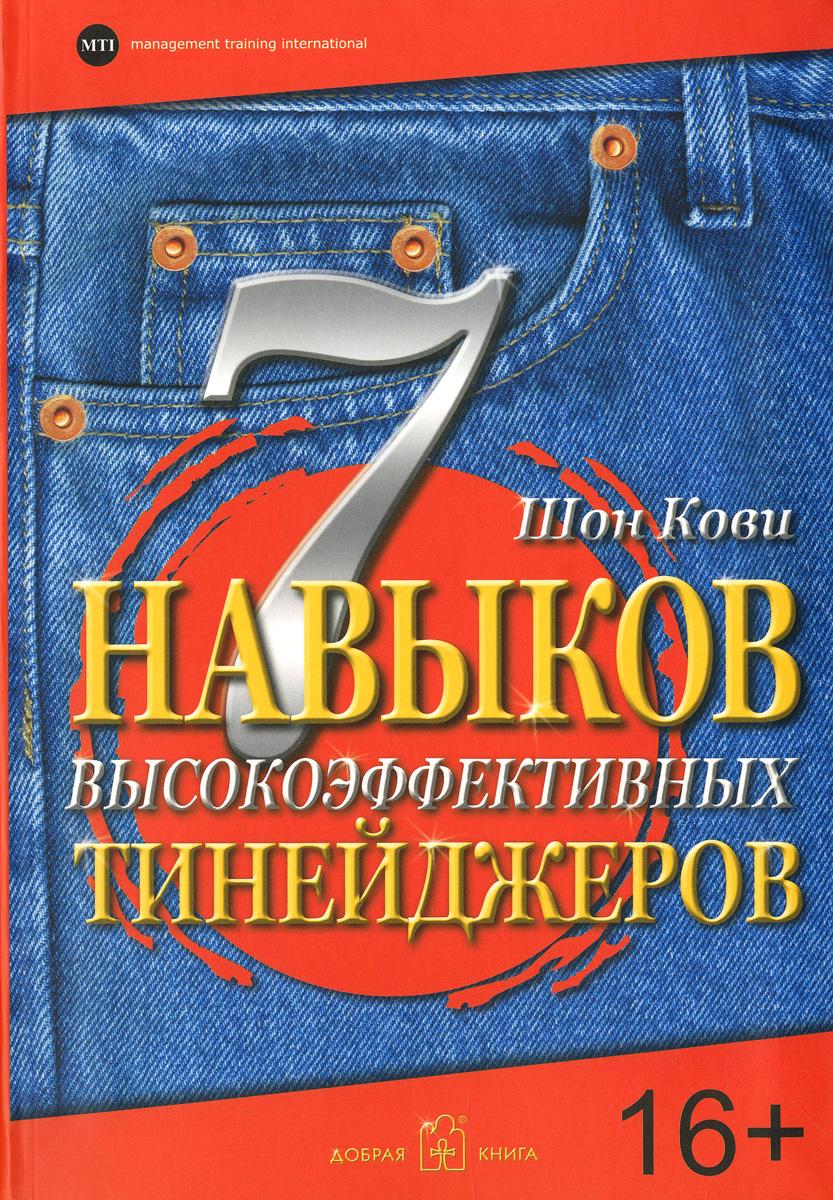 Книга 7 навыков высокоэффективных людей: мощные инструменты развития личности (серия 15 must read)