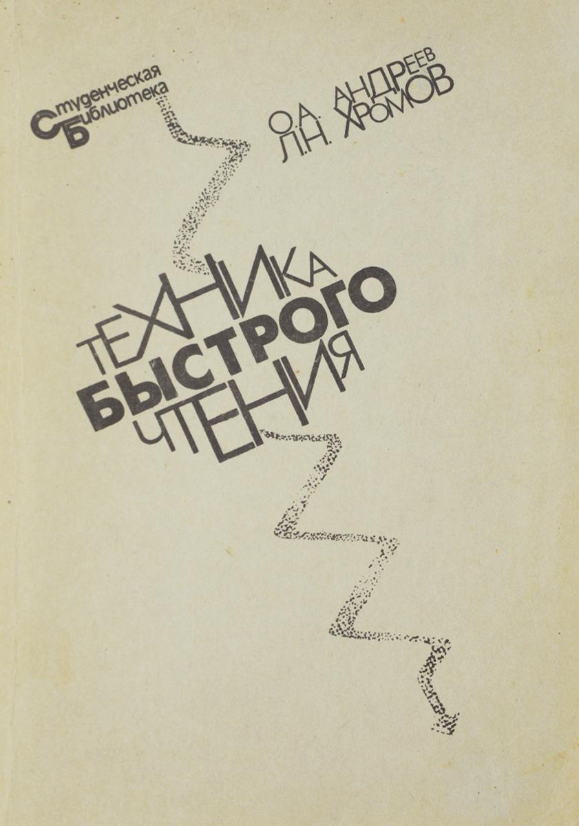 ТЕХНИКА БЫСТРОГО ЧТЕНИЯ АВТОРЫ О.А.АНДРЕЕВ И Л.Н.ХРОМОВ СКАЧАТЬ БЕСПЛАТНО