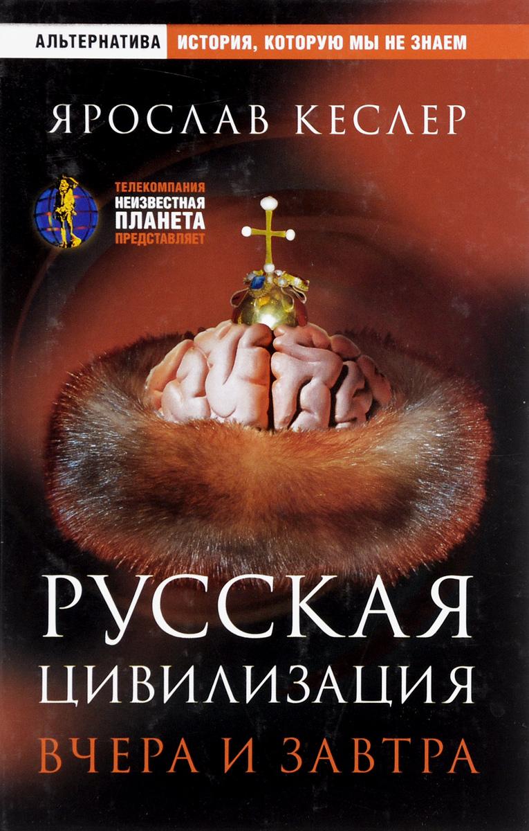 Ярослав кеслер русская цивилизация