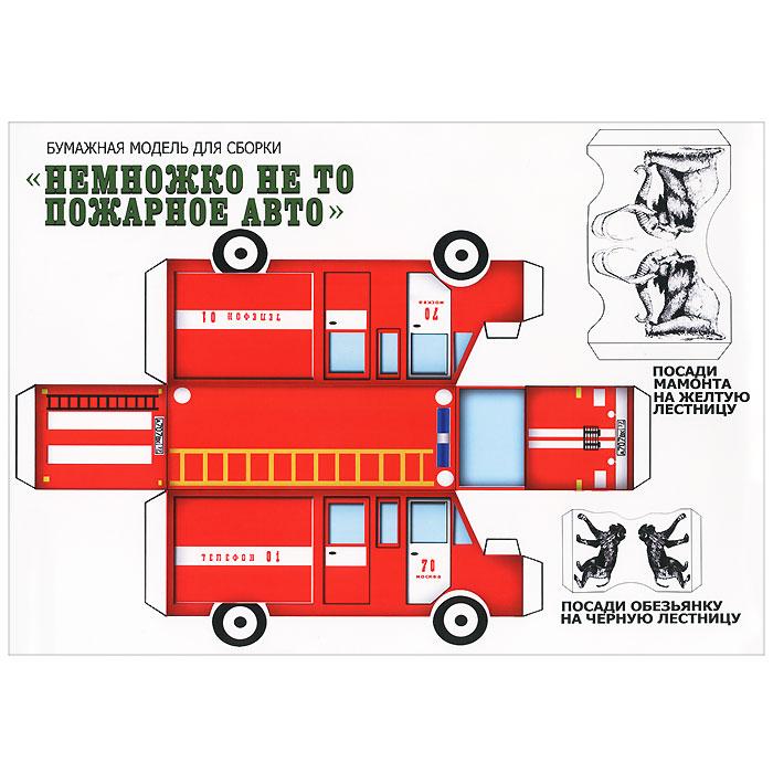 Пожарные машины из картона