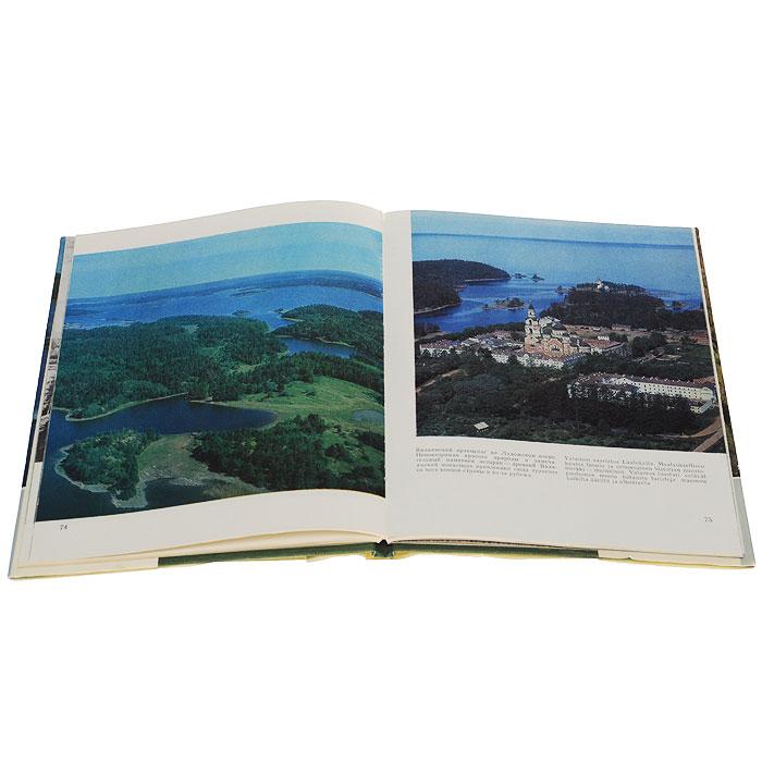 Книга карелия фотоальбом karjala kuba - albumi -