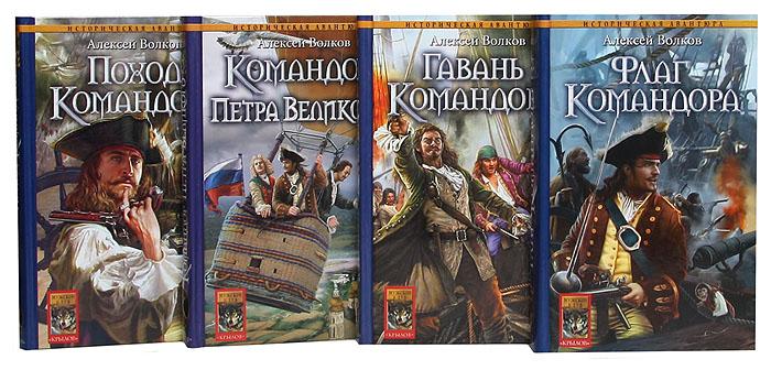 Алексей волков поход командораиз команды и пассажиров лайнера некрасов, переброшенного на три века назад