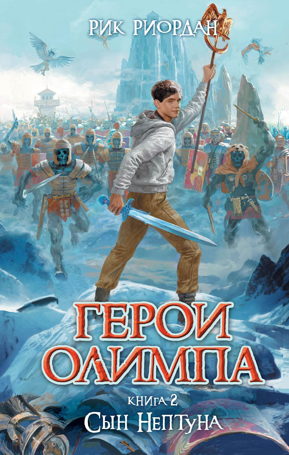Герои олимпа книга 2 сын нептуна рик риордан