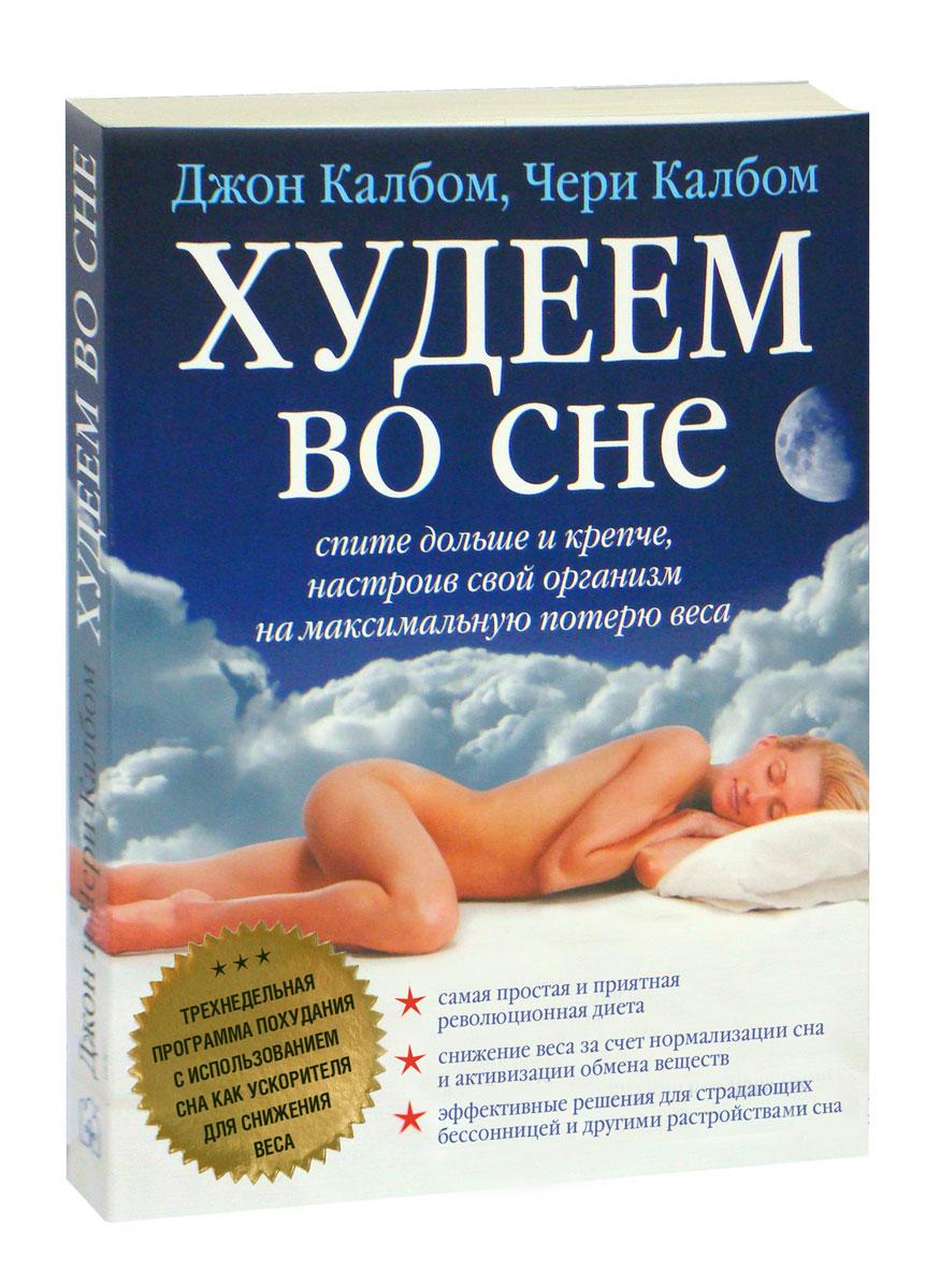 Сон В Котором Похудела. Сон и похудение: почему человек худеет во сне?