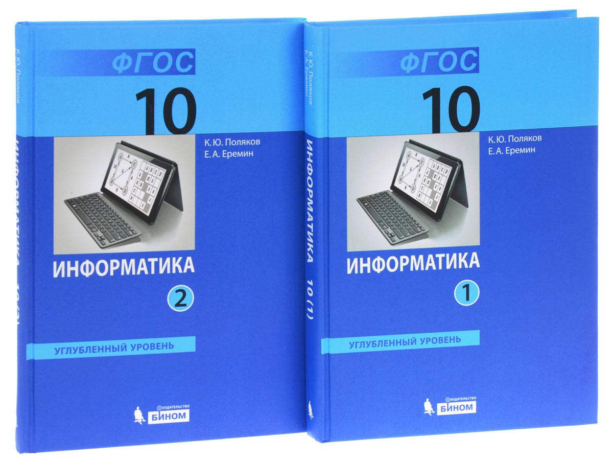 10 гдз класс информатики