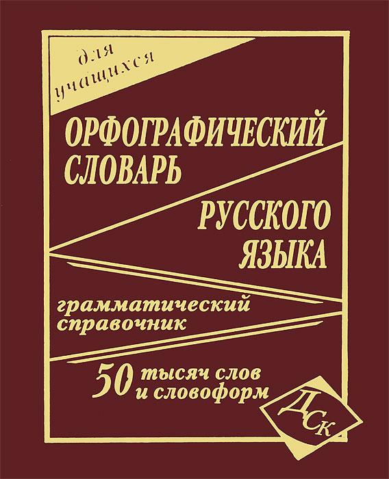 Словарь Русского Языка Учиться