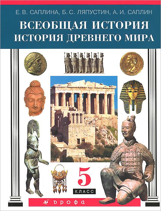 Всеобщая История 5 Класс История Древнего Мира Михайловский
