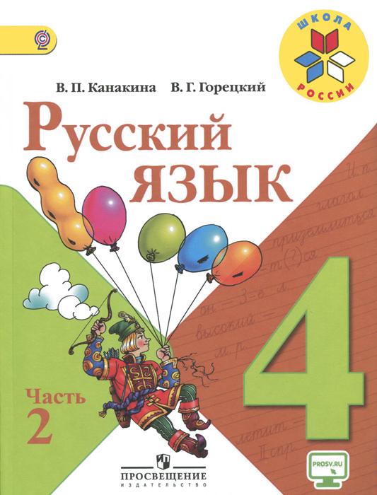 Учебник Русского Языка 5 Класс 2012 Год