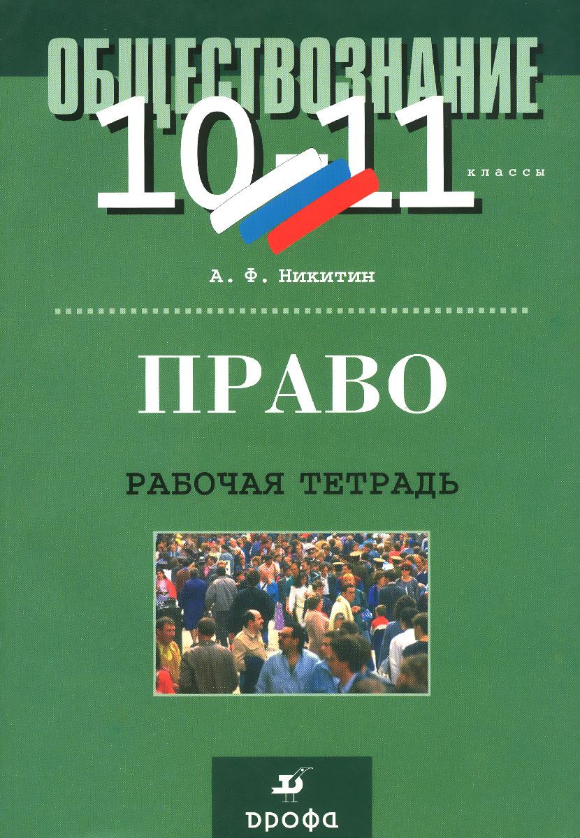 Учебник Основы Права Никитин 11 Кл