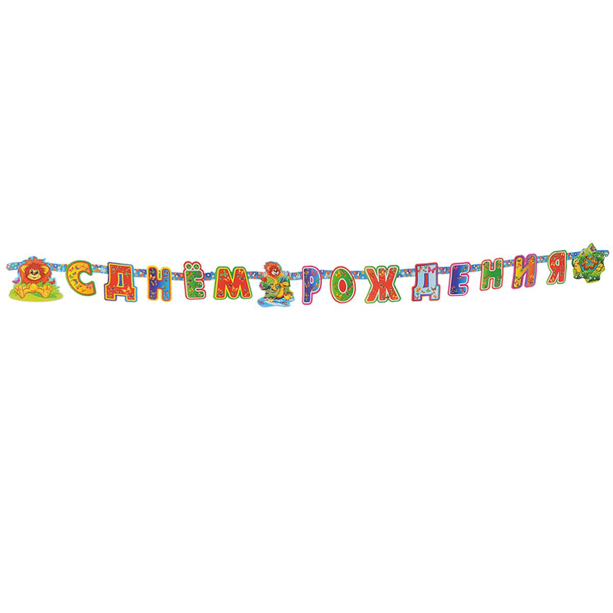 Веселые буквы с днем рождения