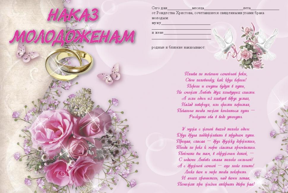 Поздравление на свадьбу от тети жениху