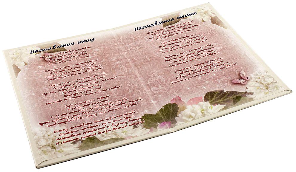 Надписью никита, родителям жениха открытки