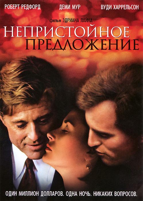 film-nepristoynoe-predlozhenie